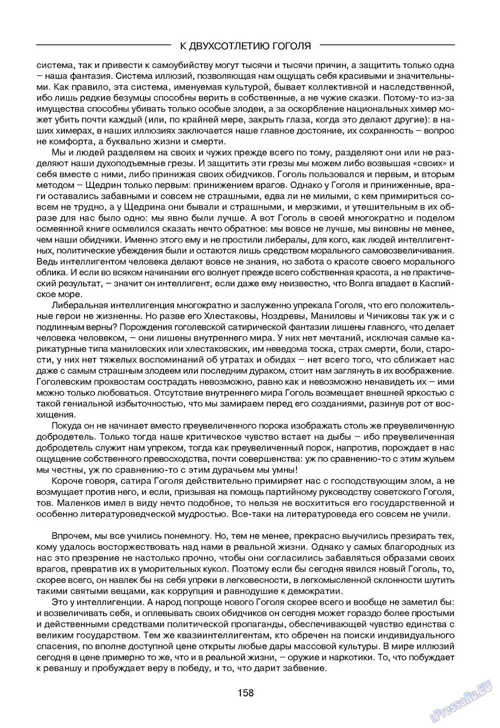 Зарубежные записки (журнал). 2009 год, номер 4, стр. 160