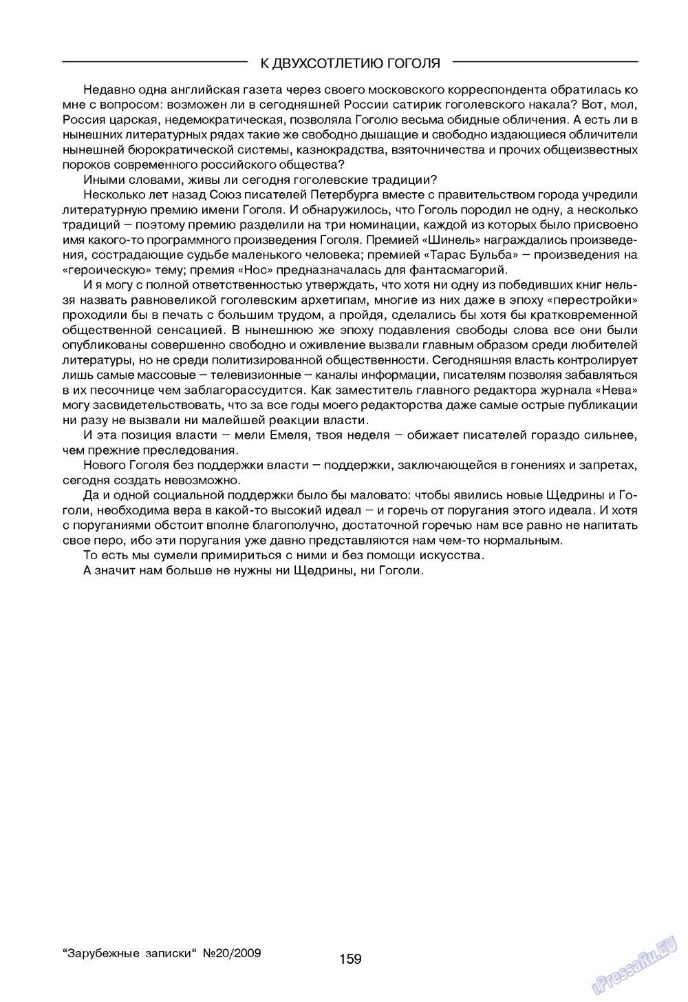 Зарубежные записки (журнал). 2009 год, номер 4, стр. 161