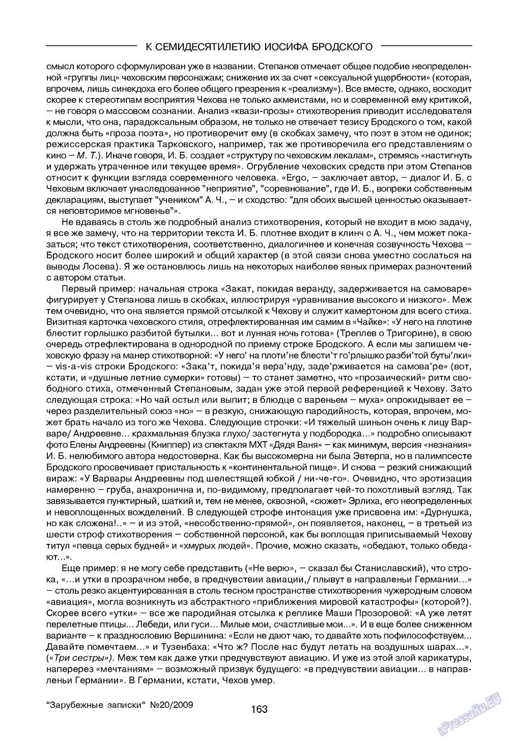 Зарубежные записки (журнал). 2009 год, номер 4, стр. 165