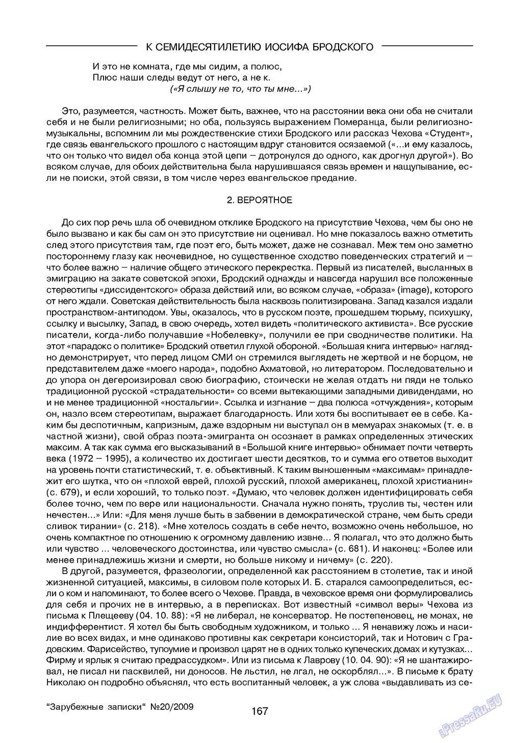 Зарубежные записки (журнал). 2009 год, номер 4, стр. 169