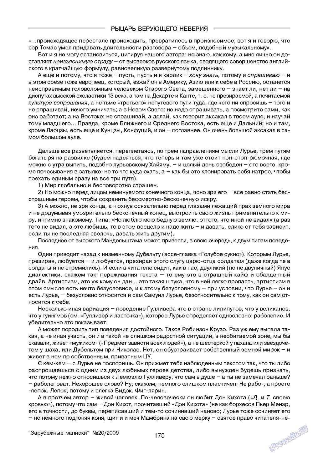 Зарубежные записки (журнал). 2009 год, номер 4, стр. 177