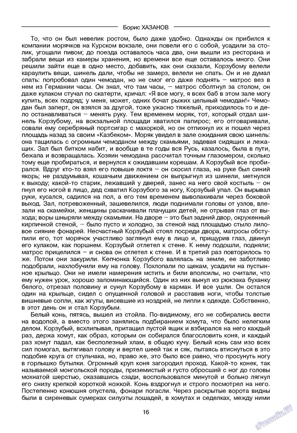 Зарубежные записки (журнал). 2009 год, номер 4, стр. 18