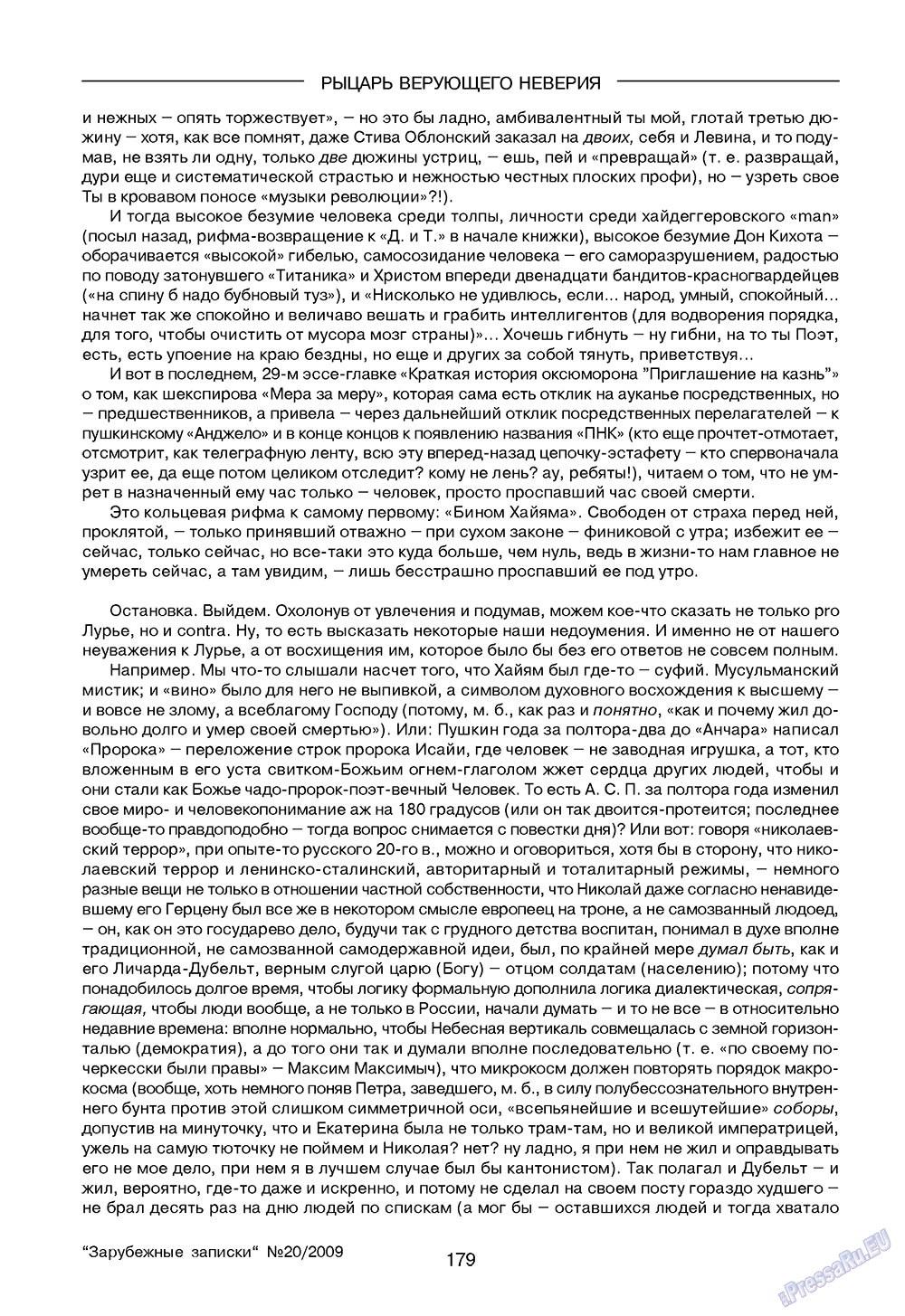 Зарубежные записки (журнал). 2009 год, номер 4, стр. 181