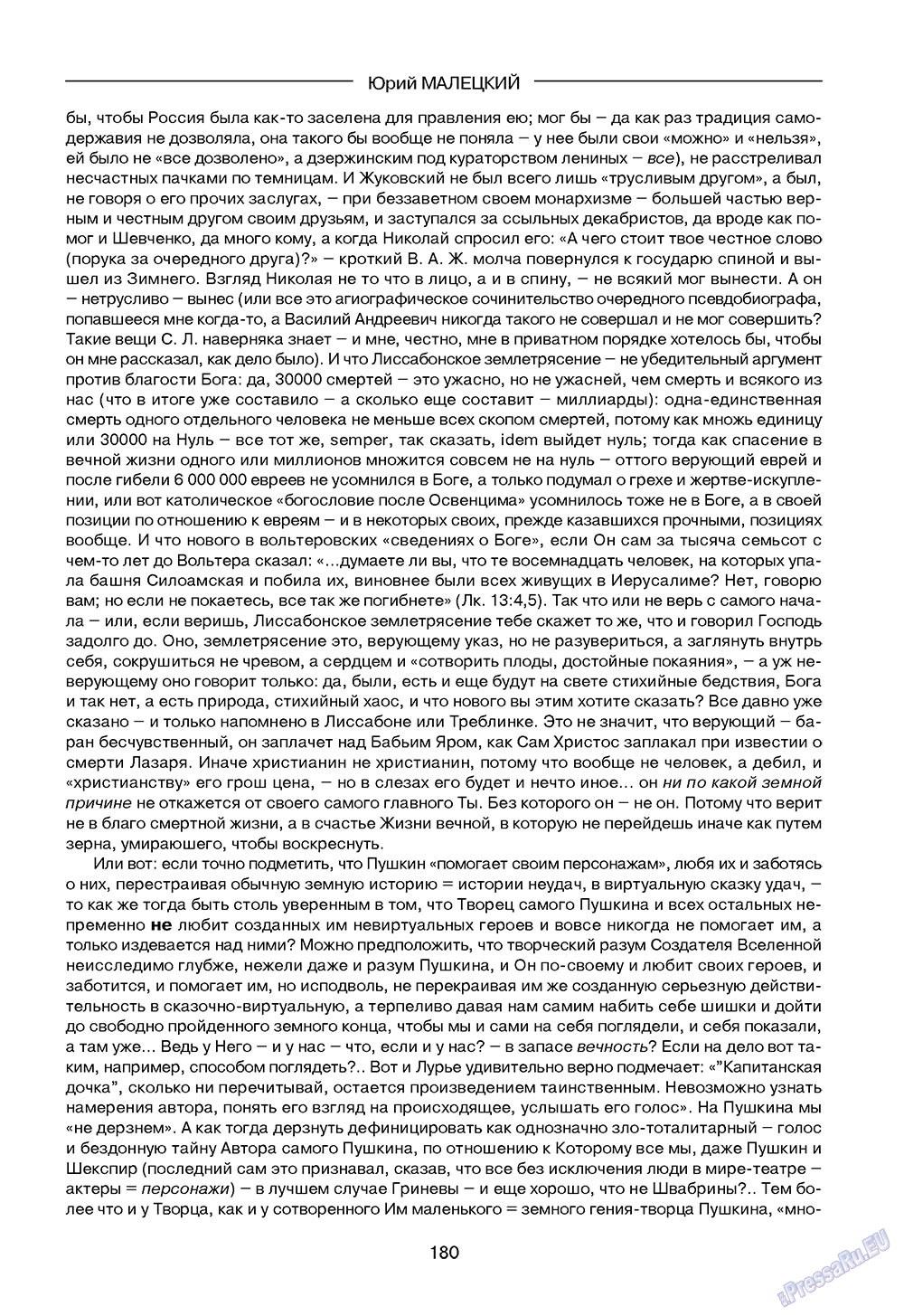 Зарубежные записки (журнал). 2009 год, номер 4, стр. 182