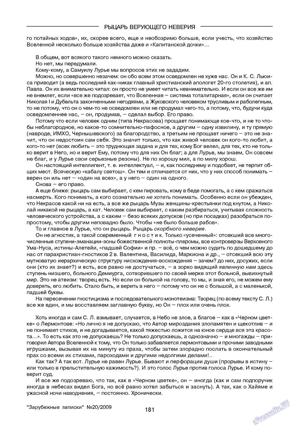 Зарубежные записки (журнал). 2009 год, номер 4, стр. 183