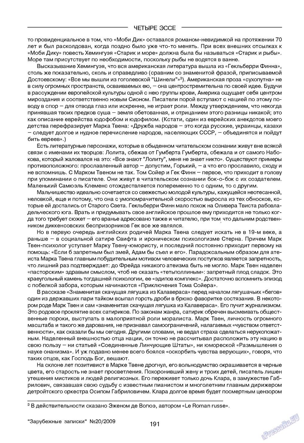 Зарубежные записки (журнал). 2009 год, номер 4, стр. 193