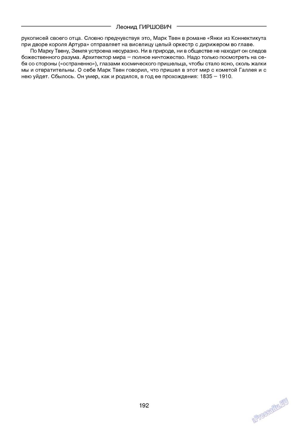 Зарубежные записки (журнал). 2009 год, номер 4, стр. 194