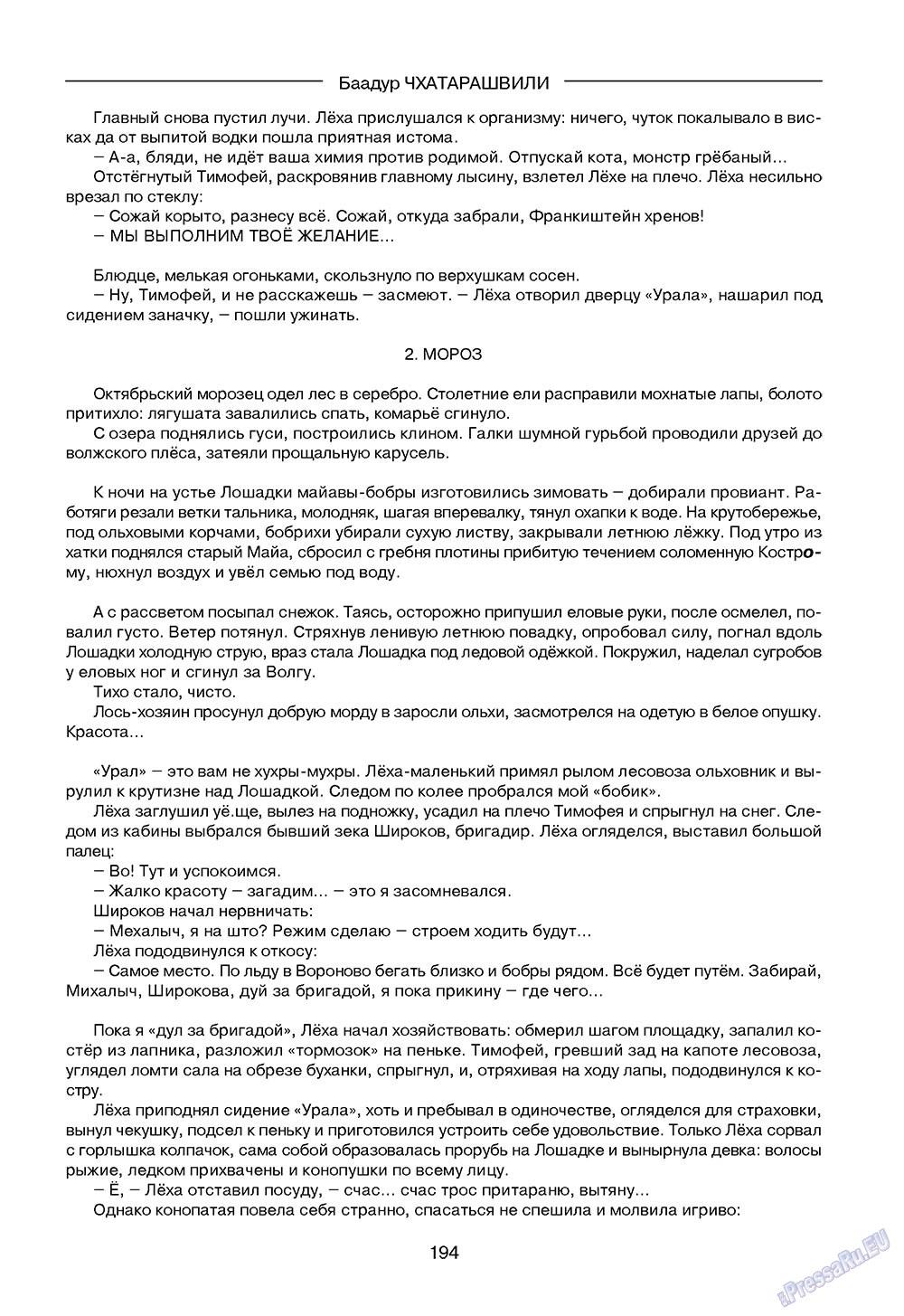 Зарубежные записки (журнал). 2009 год, номер 4, стр. 196