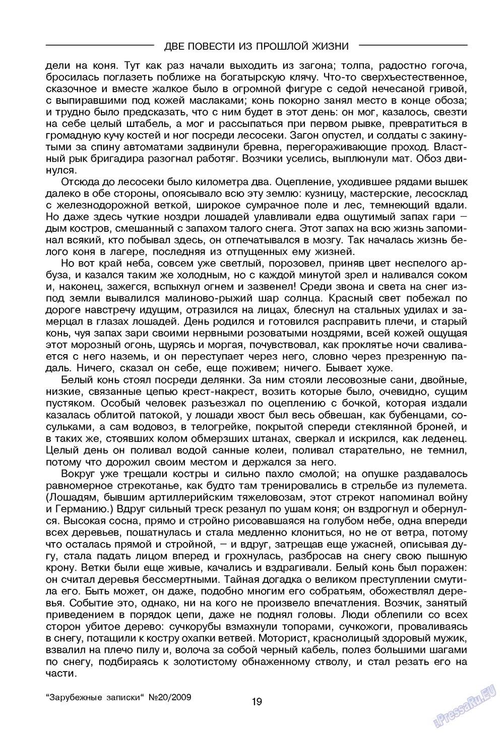 Зарубежные записки (журнал). 2009 год, номер 4, стр. 21