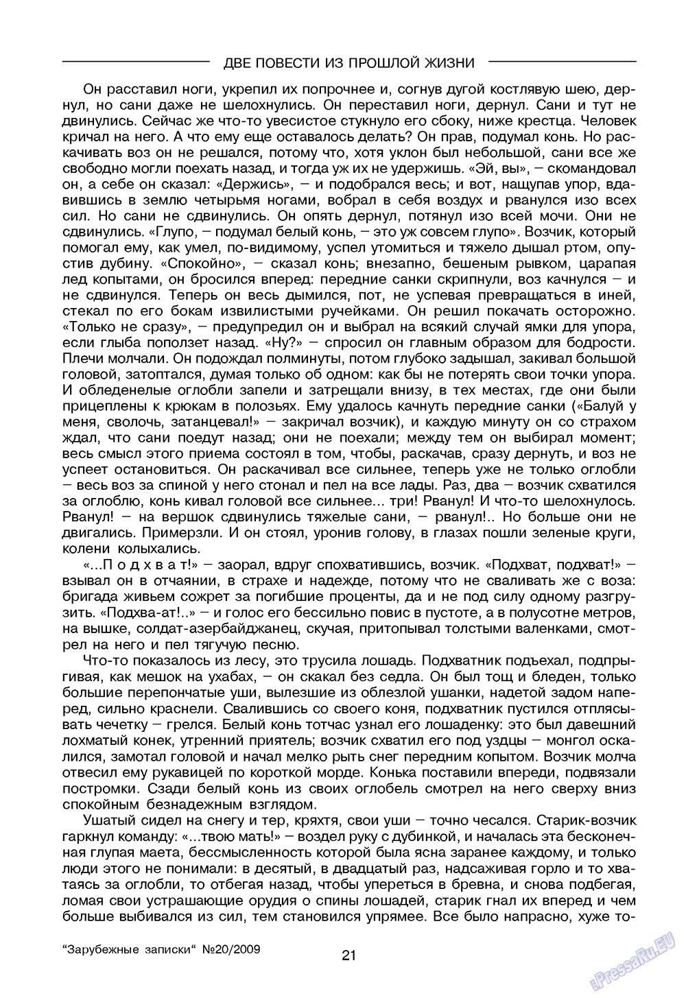 Зарубежные записки (журнал). 2009 год, номер 4, стр. 23