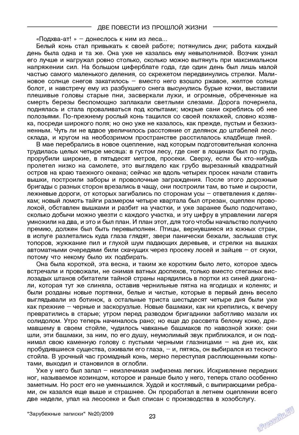 Зарубежные записки (журнал). 2009 год, номер 4, стр. 25