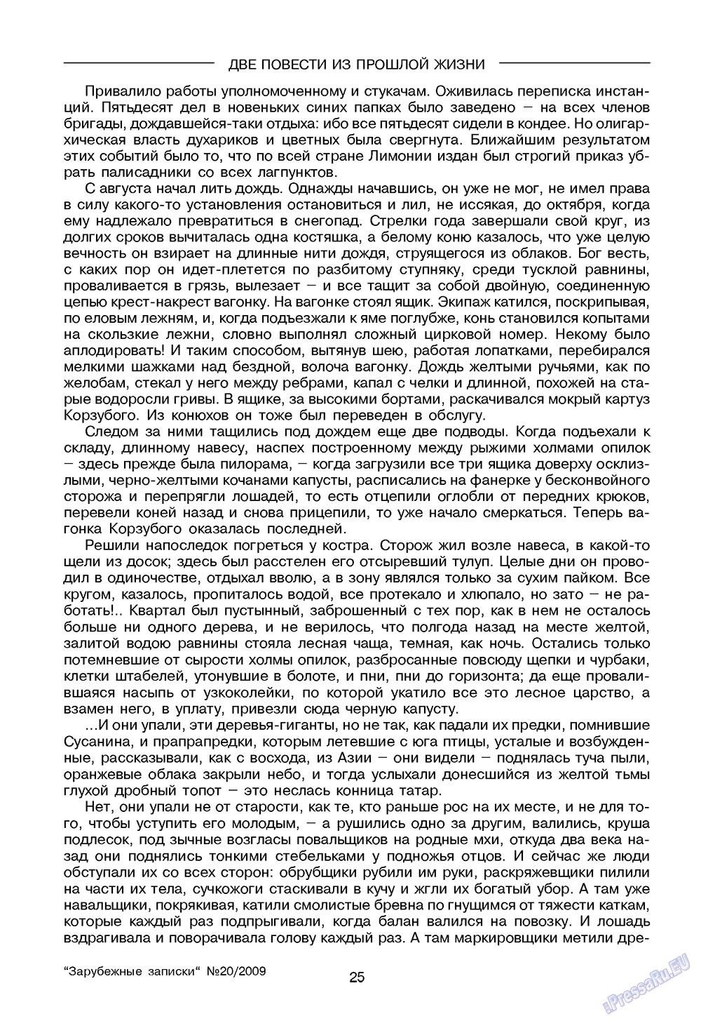 Зарубежные записки (журнал). 2009 год, номер 4, стр. 27
