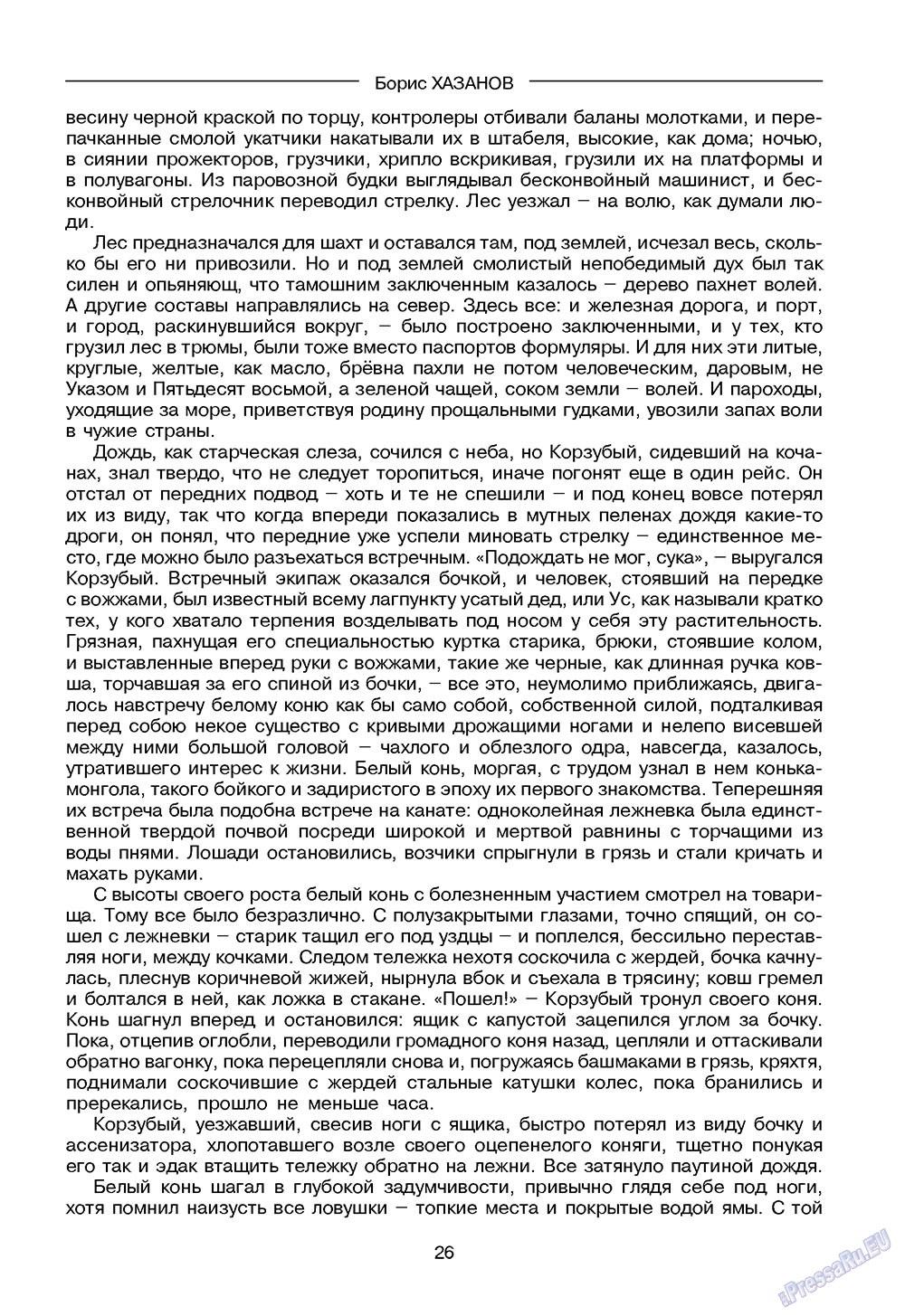 Зарубежные записки (журнал). 2009 год, номер 4, стр. 28