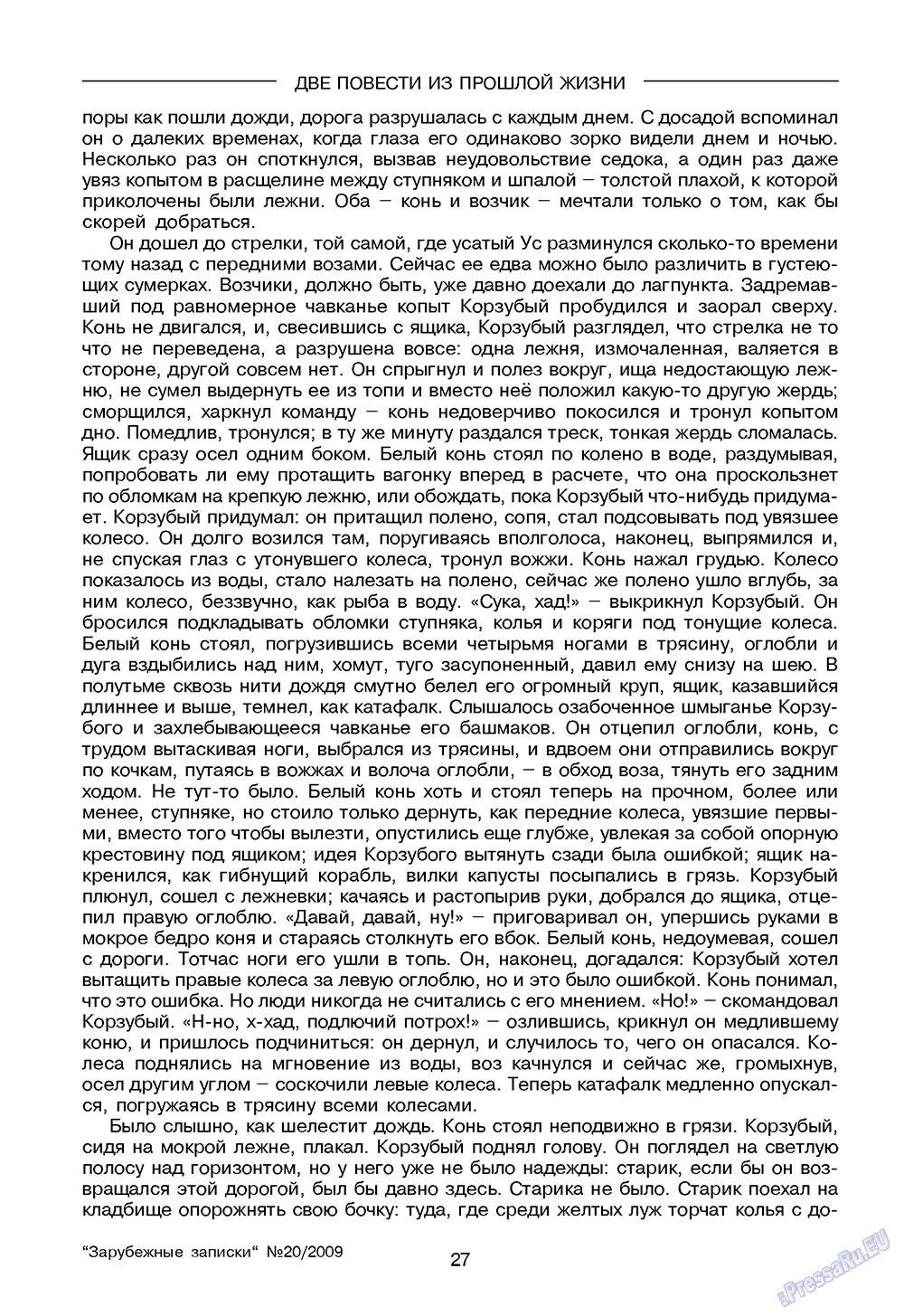 Зарубежные записки (журнал). 2009 год, номер 4, стр. 29