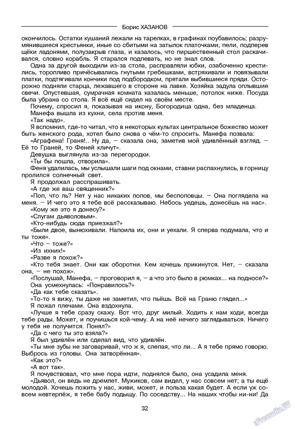 Зарубежные записки (журнал). 2009 год, номер 4, стр. 34
