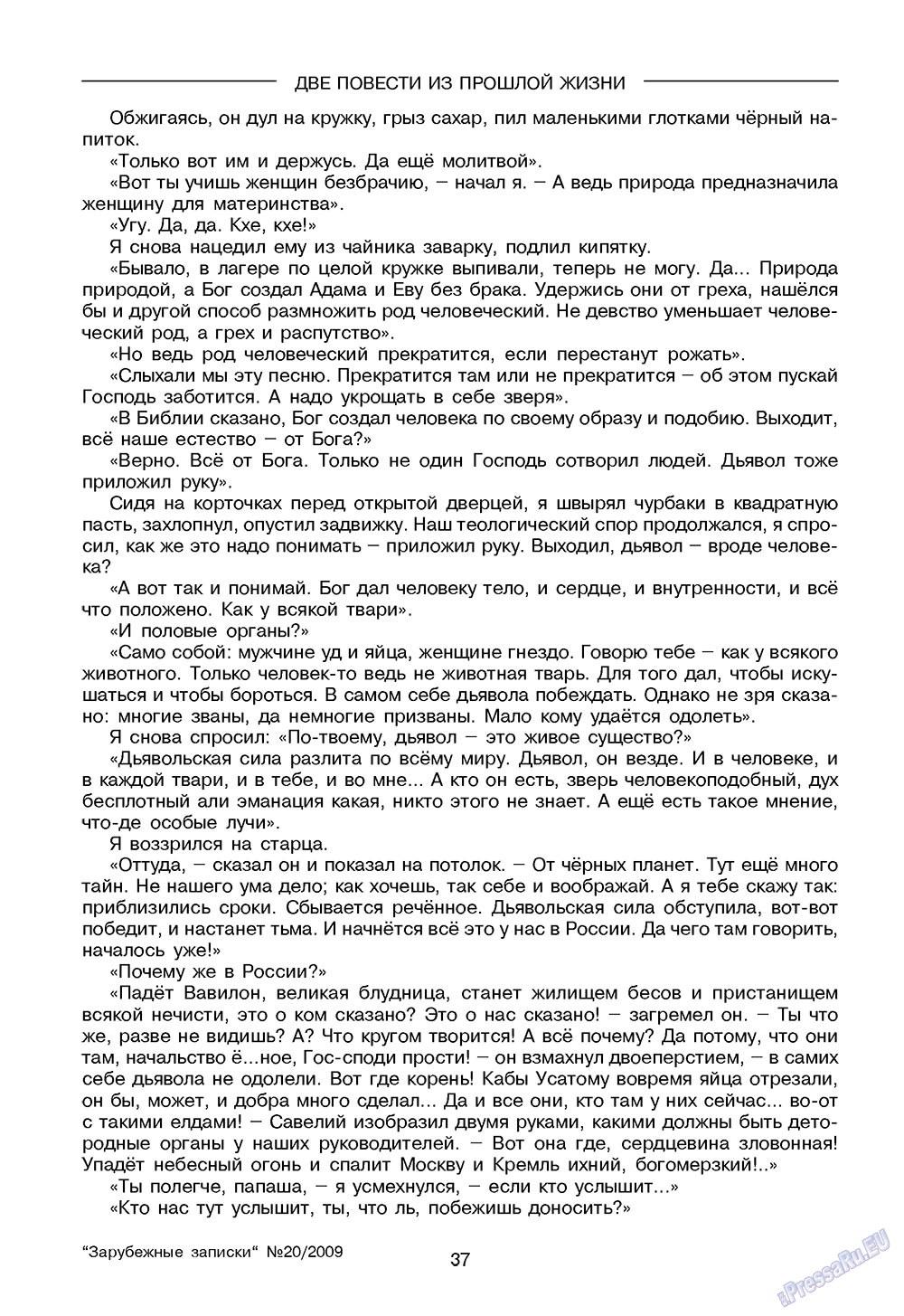 Зарубежные записки (журнал). 2009 год, номер 4, стр. 39
