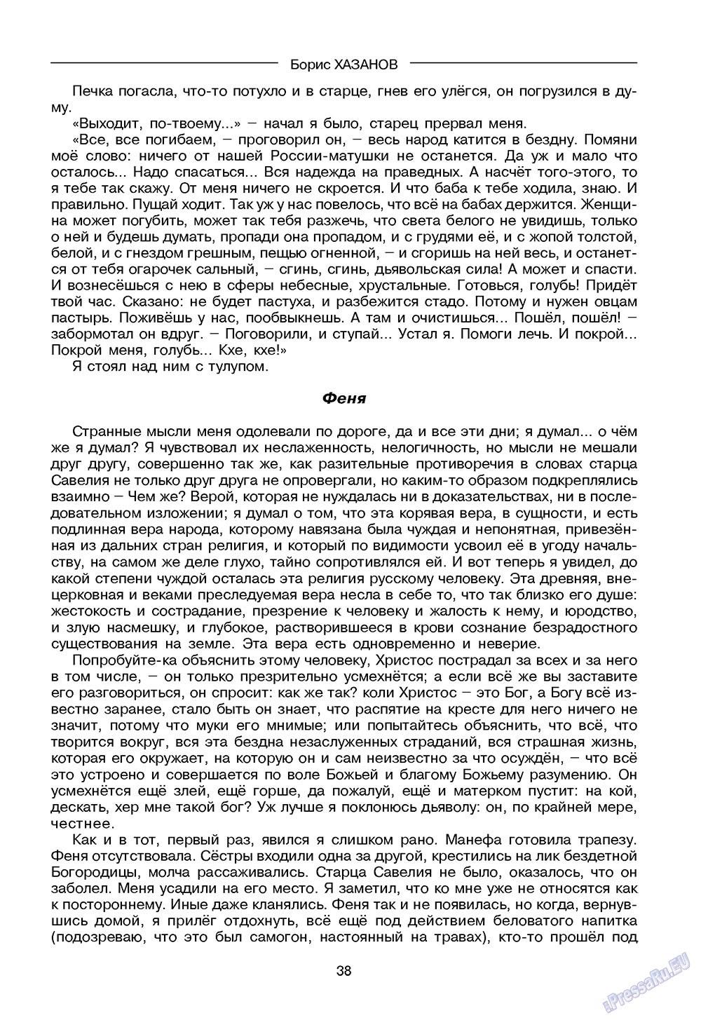 Зарубежные записки (журнал). 2009 год, номер 4, стр. 40
