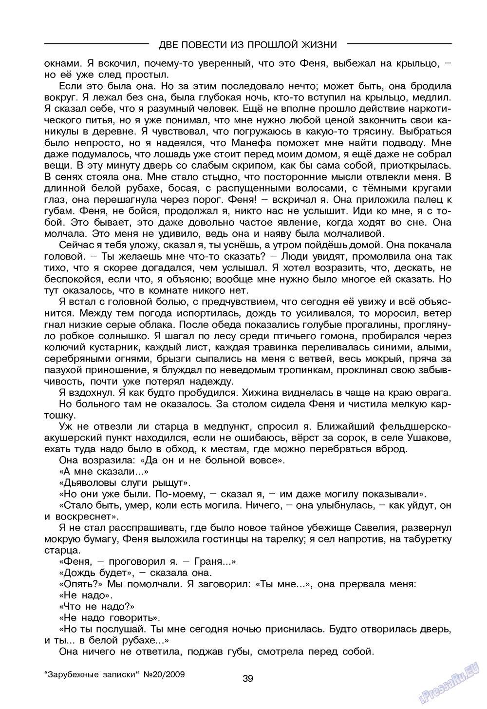 Зарубежные записки (журнал). 2009 год, номер 4, стр. 41