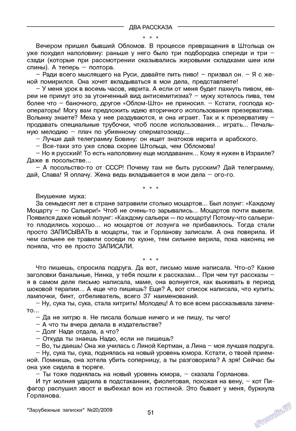Зарубежные записки (журнал). 2009 год, номер 4, стр. 53