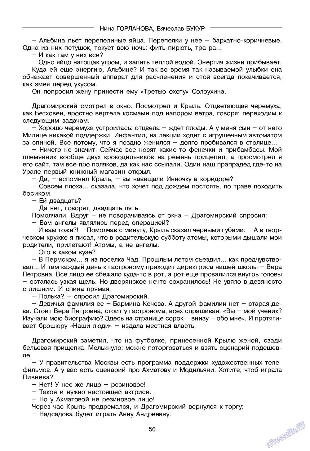 Зарубежные записки (журнал). 2009 год, номер 4, стр. 58