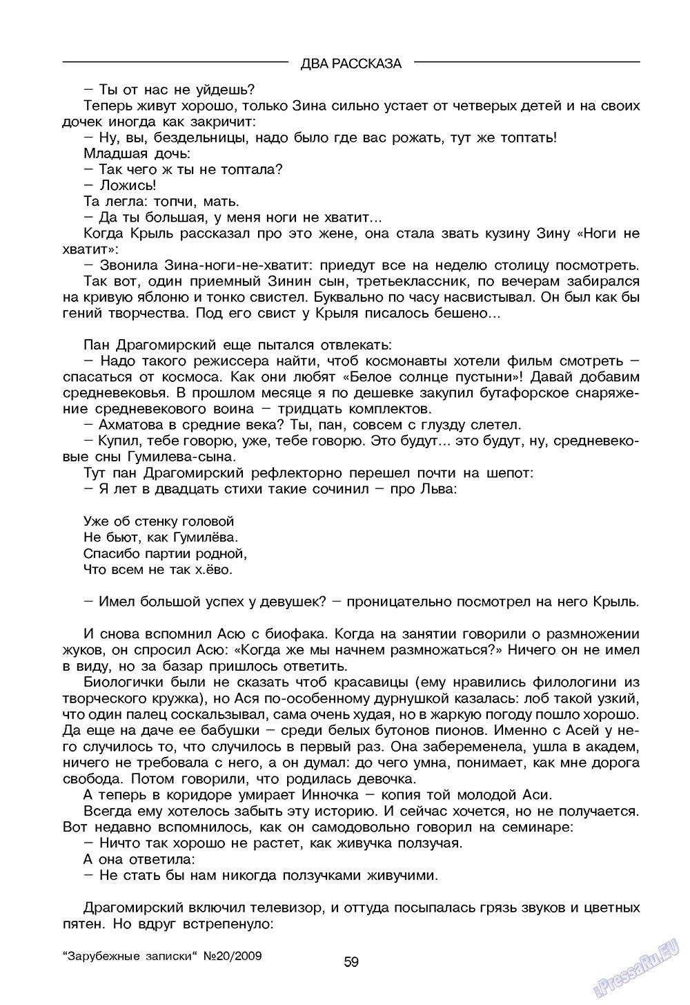 Зарубежные записки (журнал). 2009 год, номер 4, стр. 61