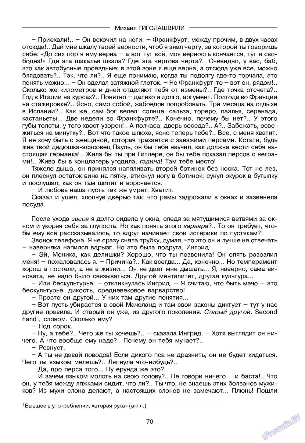 Зарубежные записки (журнал). 2009 год, номер 4, стр. 72