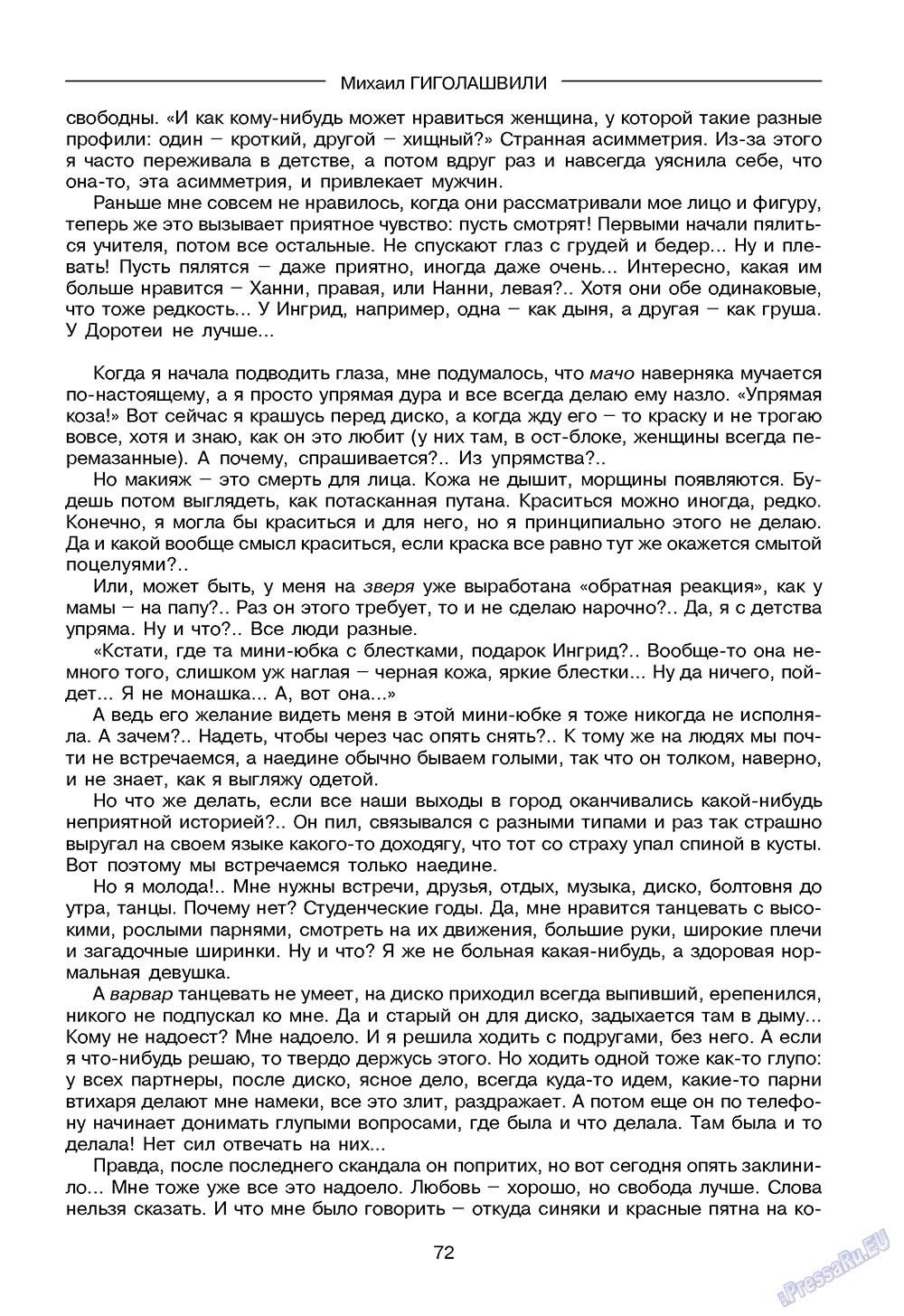 Зарубежные записки (журнал). 2009 год, номер 4, стр. 74