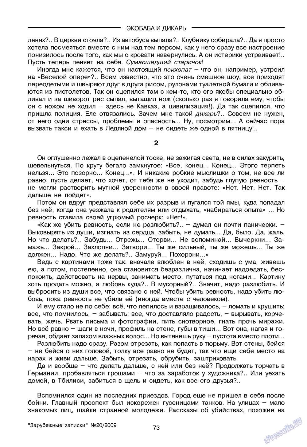 Зарубежные записки (журнал). 2009 год, номер 4, стр. 75