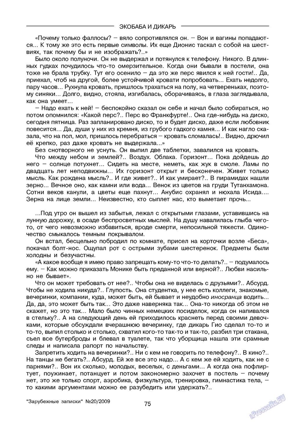 Зарубежные записки (журнал). 2009 год, номер 4, стр. 77