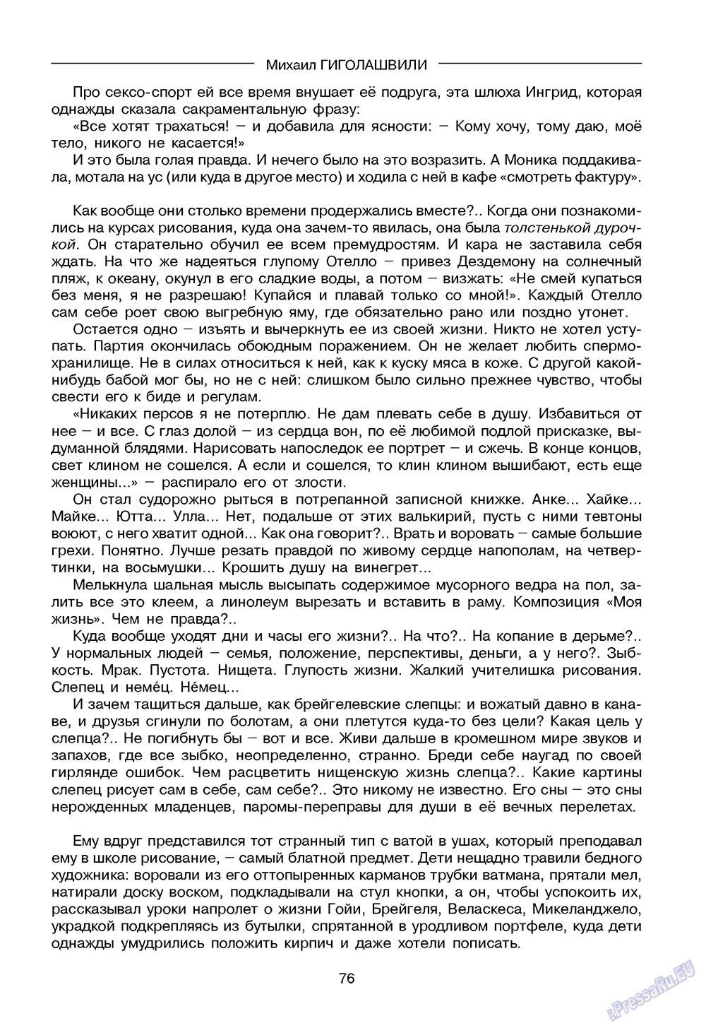 Зарубежные записки (журнал). 2009 год, номер 4, стр. 78