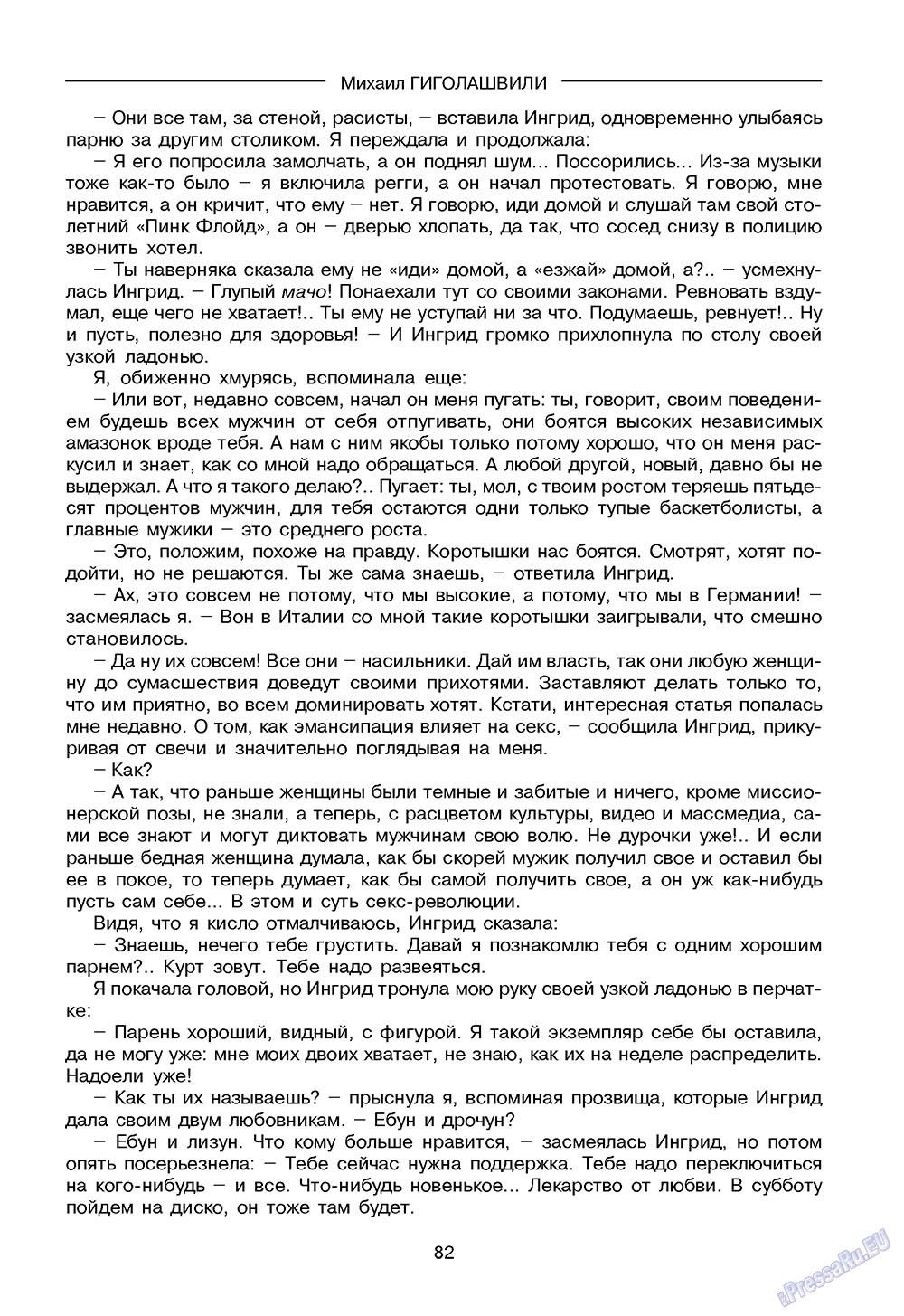 Зарубежные записки (журнал). 2009 год, номер 4, стр. 84