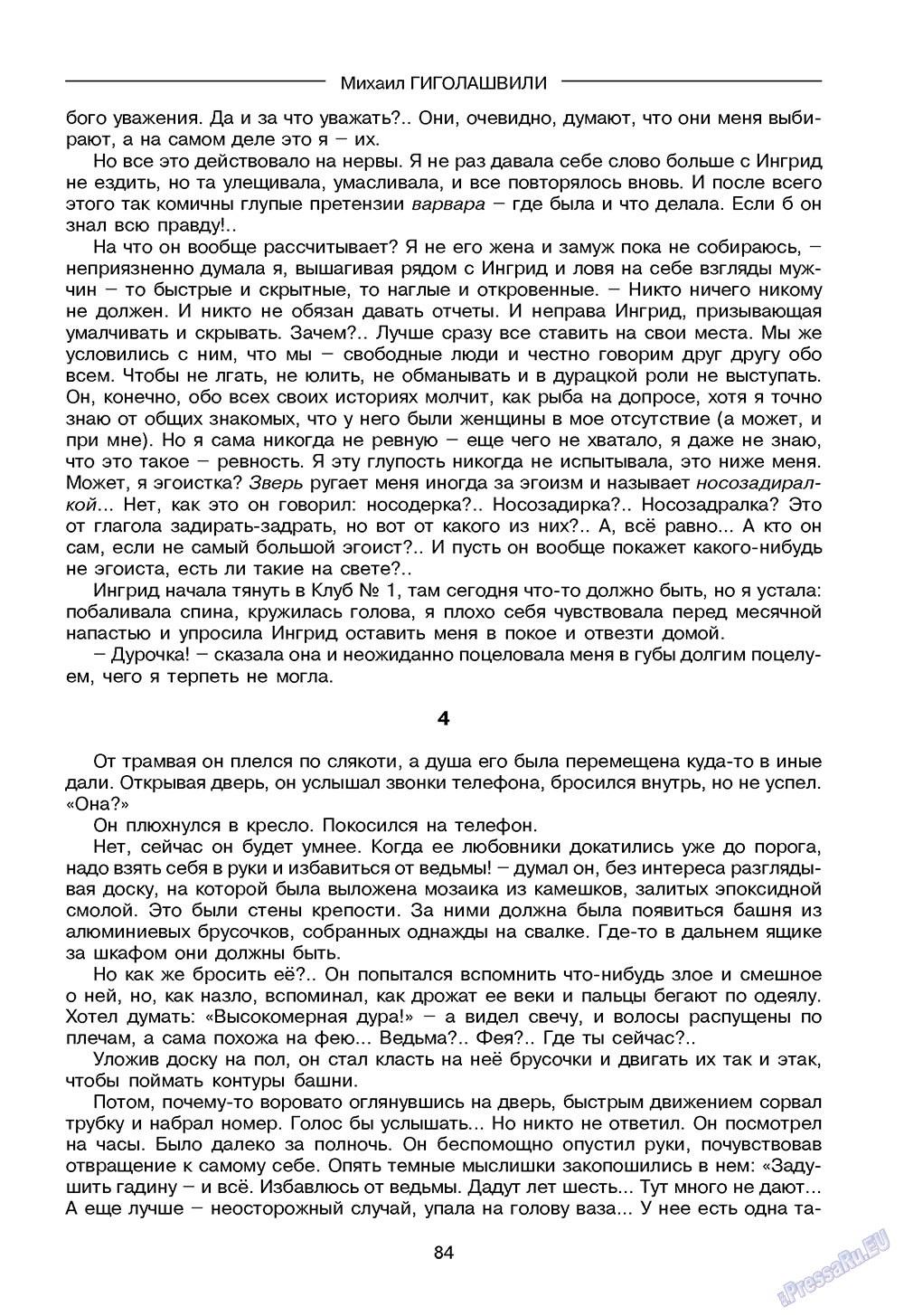 Зарубежные записки (журнал). 2009 год, номер 4, стр. 86