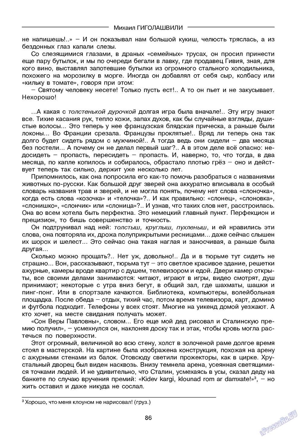 Зарубежные записки (журнал). 2009 год, номер 4, стр. 88