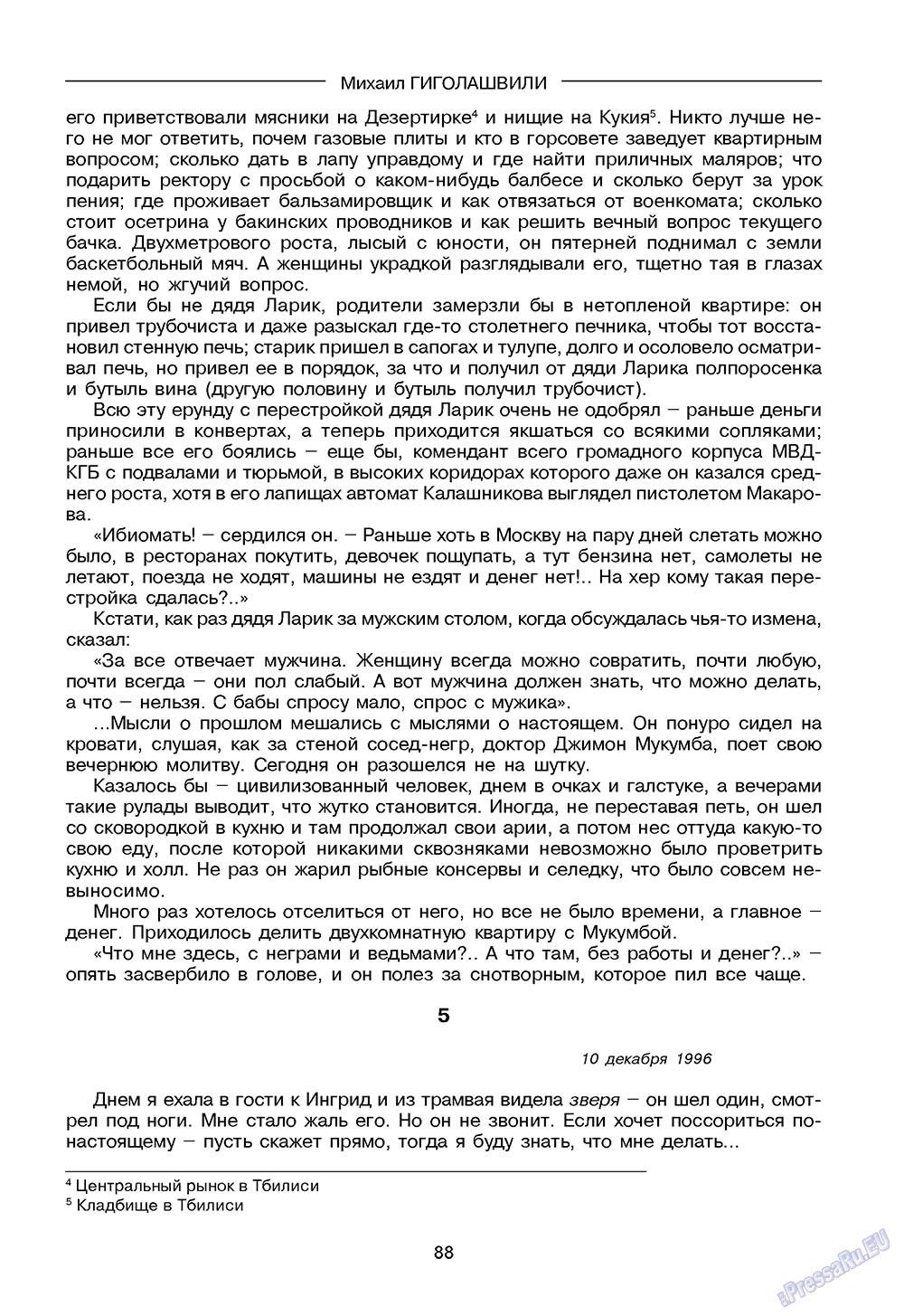 Зарубежные записки (журнал). 2009 год, номер 4, стр. 90