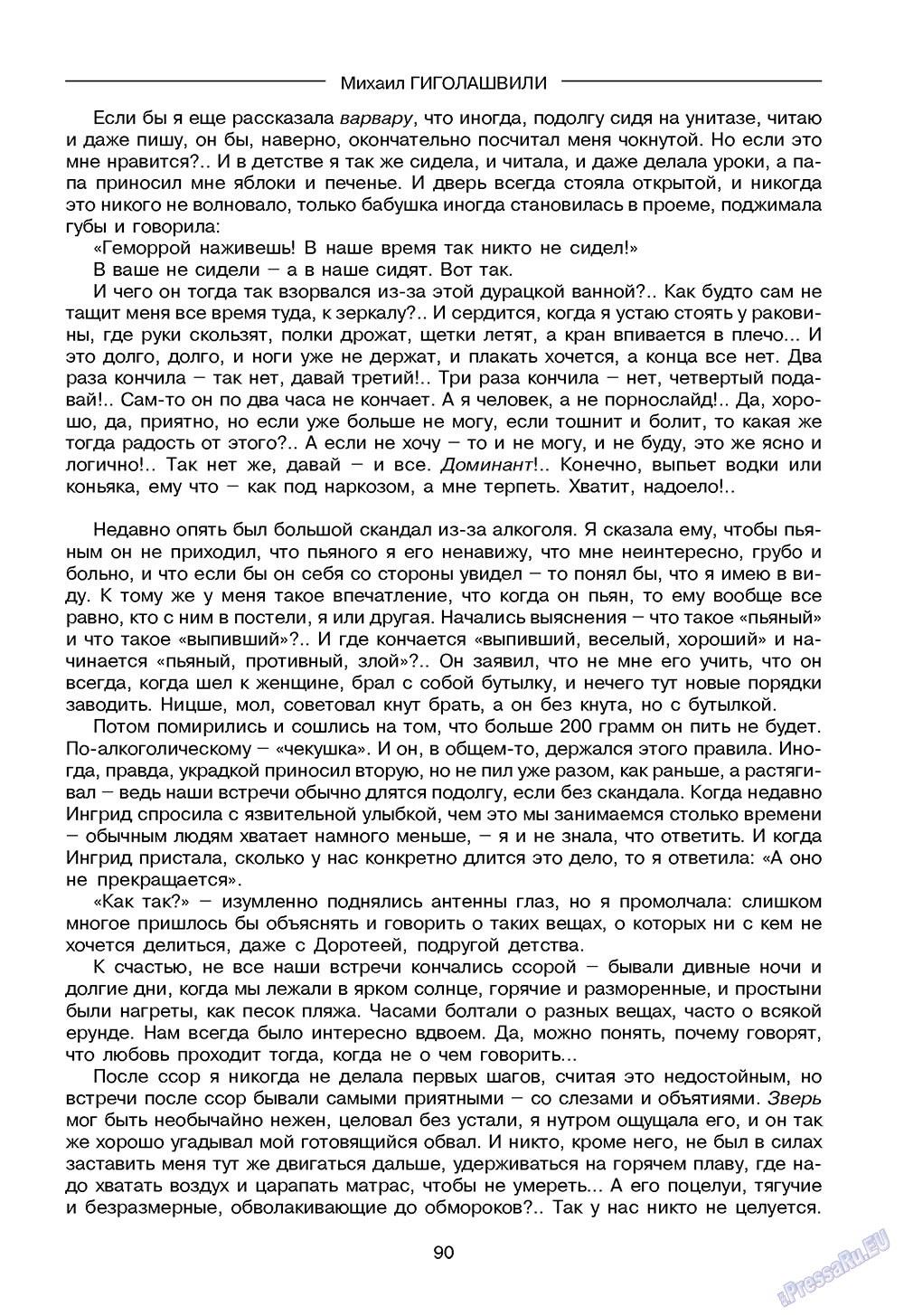 Зарубежные записки (журнал). 2009 год, номер 4, стр. 92