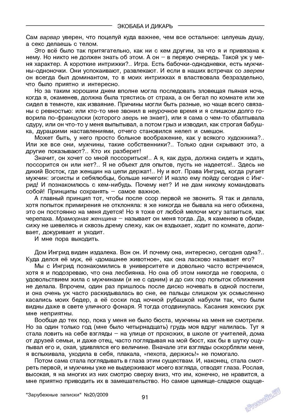 Зарубежные записки (журнал). 2009 год, номер 4, стр. 93