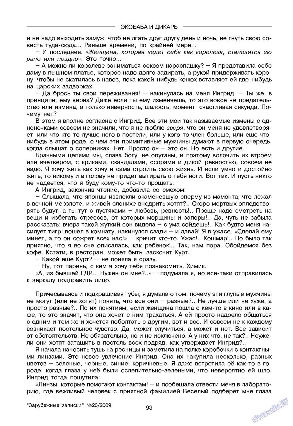 Зарубежные записки (журнал). 2009 год, номер 4, стр. 95