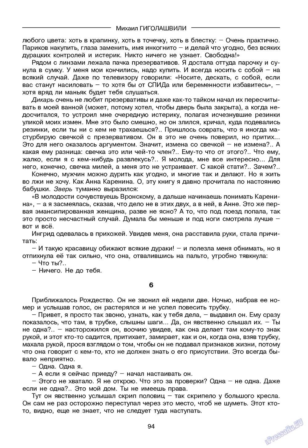 Зарубежные записки (журнал). 2009 год, номер 4, стр. 96