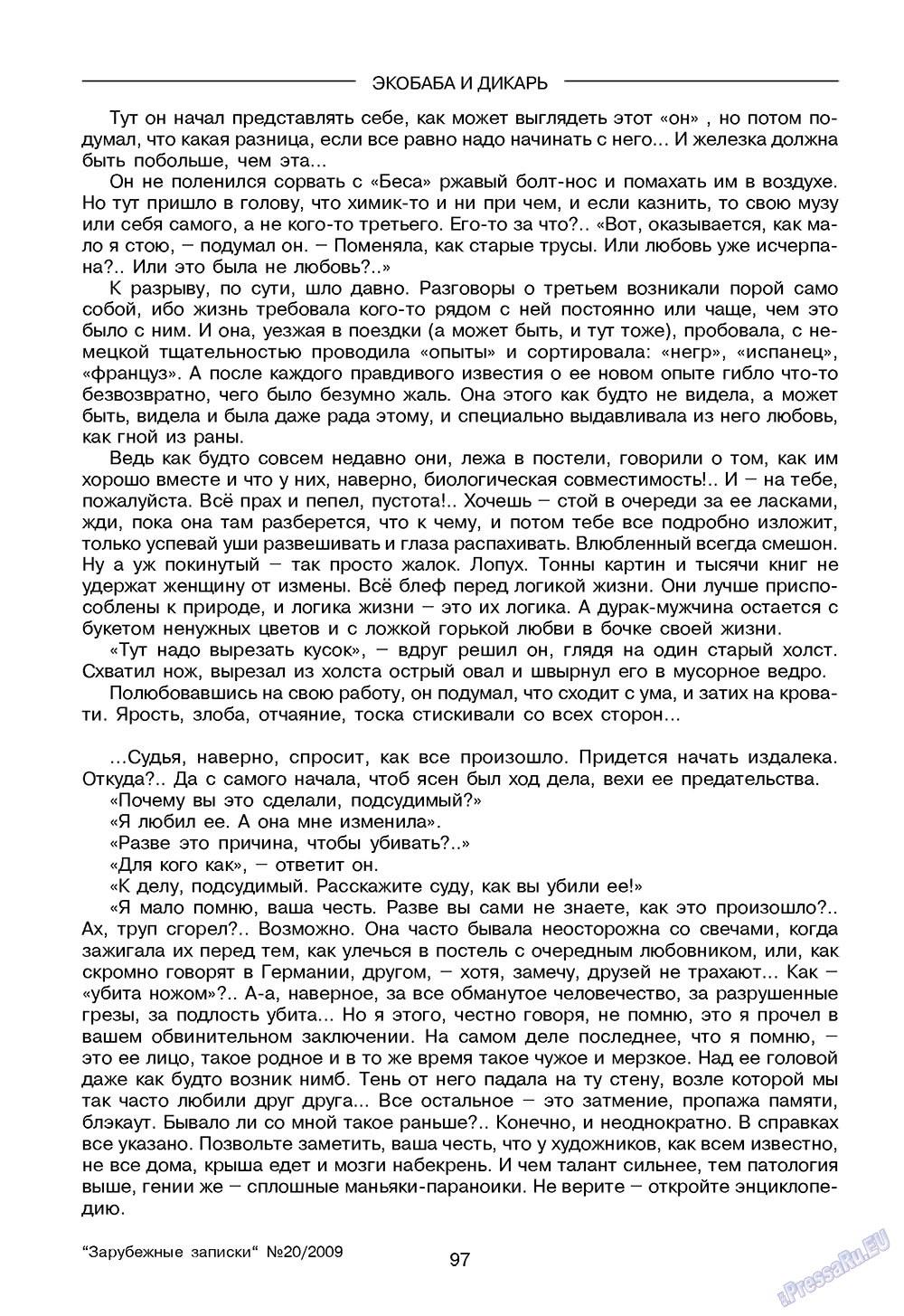 Зарубежные записки (журнал). 2009 год, номер 4, стр. 99